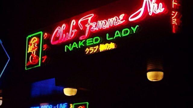 Club Femme Nu